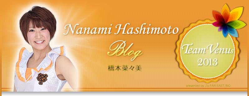 2013 team venus 橋本菜々美 ブログ